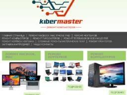 kibermaster