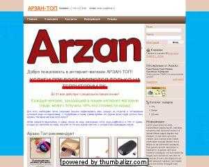 Интернет-магазин Арзан-Топ