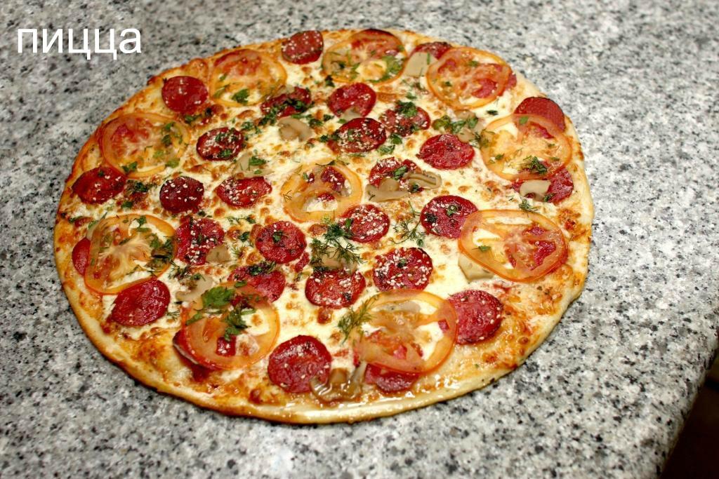 Пицца домашняя с фото с колбасой и сыром и помидорами в духовке фото