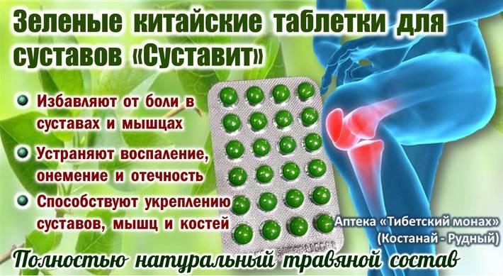 Изображение - Китайские таблетки от боли в суставах kitayskie-zelenuye-tabletki-dlya-sustavov-1-710