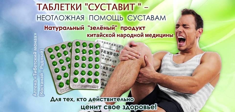 Зеленые китайские таблетки для суставов «Суставит». Купить в аптеке Тибетский монах в Костанае и Рудном