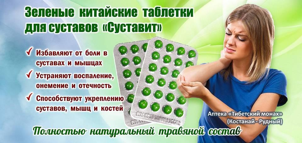 Аптека Тибетский монах, Костанай - Рудный. Купить китайские зеленые таблетки для суставов «Суставит» для лечения заболеваний позвоночника, суставов и мышц