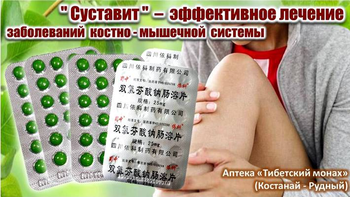 Изображение - Китайские таблетки от боли в суставах kitayskie-zelenuye-tabletki-dlya-sustavov-5-710%281%29