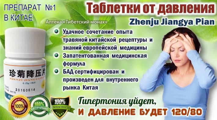 Изображение - Китайские таблетки от давления на травах tabletki-ot-davleniya-1-1-710