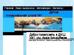 ДМШ № 1 им.А. Кашаубаева
