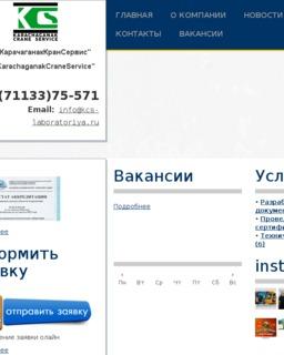 KarachaganakCraneService