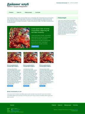 Ясли-сад «Ивушка» города Лисаковска