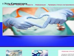 Поликлиника ТОО ВИТА-1